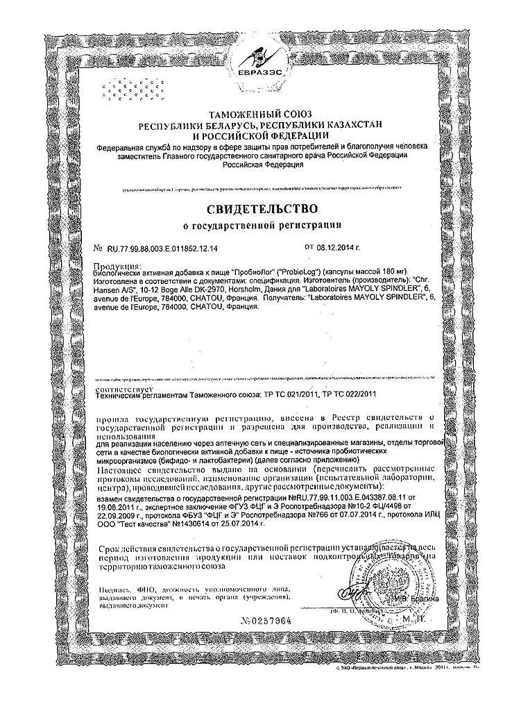 Препарат: пробиолог срк в аптеках москвы