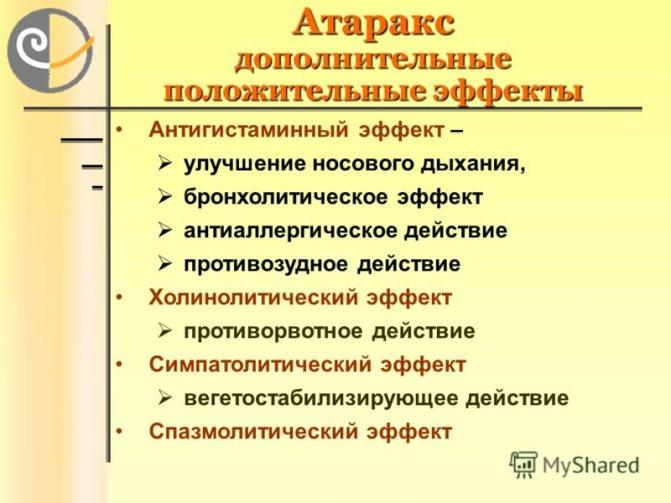 Атаракс