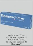 Плавикс – инструкция по применению, цена, аналоги, таблетки 75 мг и 300 мг