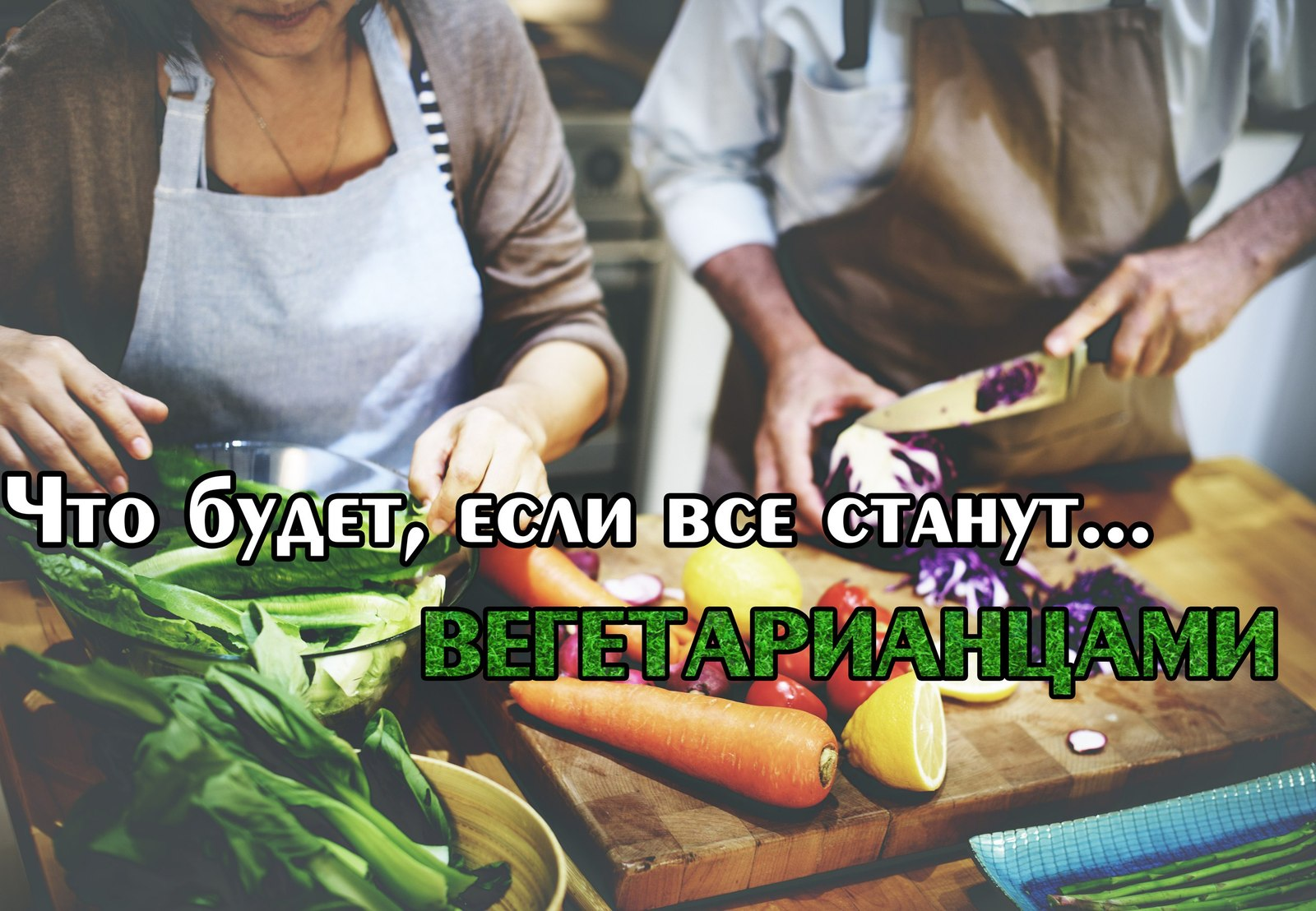 Вегетарианство и бодибилдинг