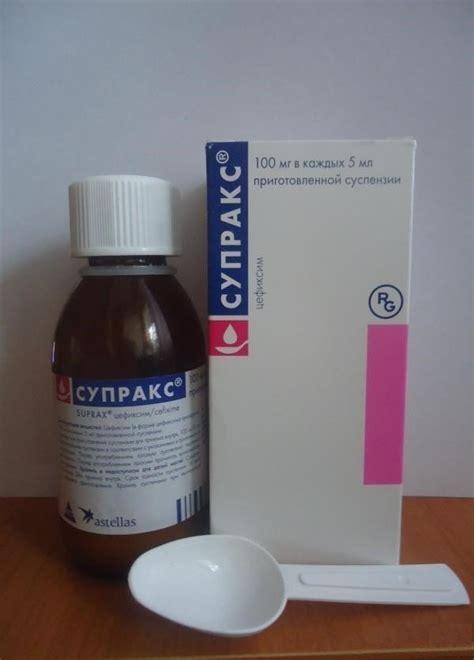 Супракс — инструкция по применению антибиотика