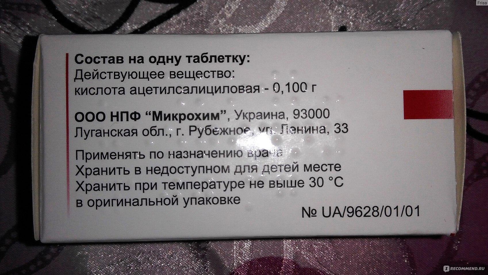 Ацекор кардио - инструкция и отзывы. цена в аптеке.