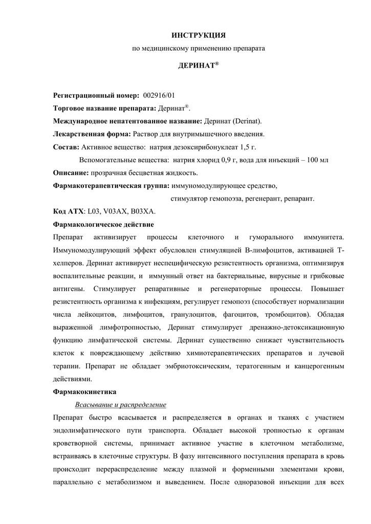 Деринат - инструкция по применению, 59 отзывов, 1 аналог